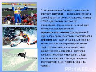 В последнее время большую популярность приобрел сноуборд — широкая монолыжа, к к