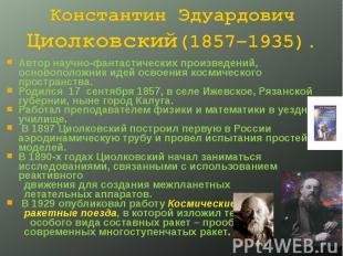 Константин Эдуардович Циолковский(1857–1935). Автор научно-фантастических произв