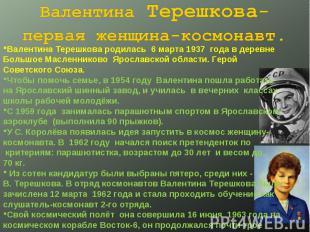 Валентина Терешкова- первая женщина-космонавт. Валентина Терешкова родилась 6 ма