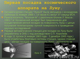 """Первая посадка космического аппарата на Луну. Автоматическая станция """"Луна-9"""" бы"""