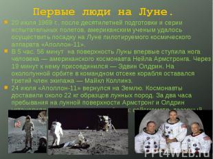 Первые люди на Луне. 20 июля 1969 г., после десятилетней подготовки и серии испы