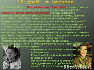 18 дней в космосе. 1-19 июня 1970 года Виталий Иванович Севастьянов совершил пол