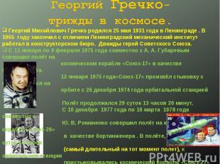 Георгий Гречко-трижды в космосе. Георгий Михайлович Гречко родился 25 мая 1931 г