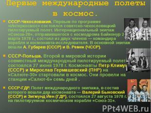 Первые международные полеты в космос. СССР-Чехословакия. Первым по программе «Ин