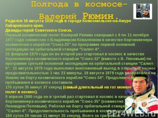 Полгода в космосе- Валерий Рюмин. Родился 16 августа 1939 года в городе Комсомол