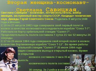 Вторая женщина-космонавт- Светлана Савицкая. Светлана Савицкая – космонавт, летч
