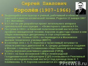 Сергей Павлович Королёв(1907–1966). Выдающийся конструктор и ученый, работавший