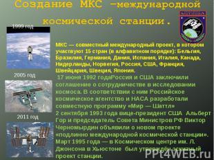 Создание МКС –международной космической станции. МКС— совместный международный
