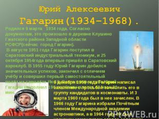 Юрий Алексеевич Гагарин(1934–1968). Родился 9 марта 1934 года. Согласно документ