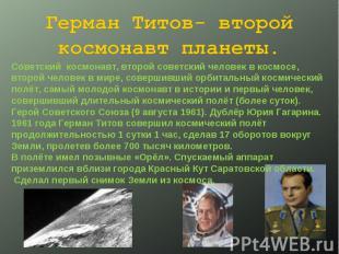 Герман Титов- второй космонавт планеты. Советский космонавт, второй советский че