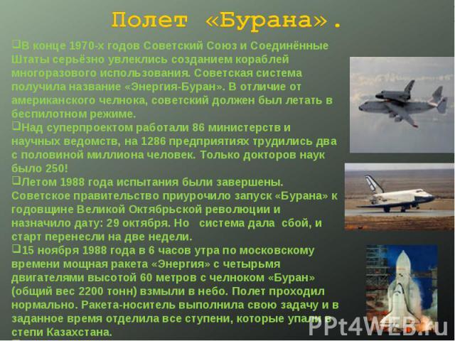 Полет «Бурана». В конце 1970-х годов Советский Союз и Соединённые Штаты серьёзно увлеклись созданием кораблей многоразового использования. Советская система получила название «Энергия-Буран». В отличие от американского челнока, советский должен был …