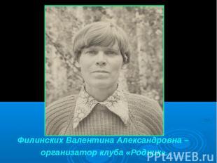 Филинских Валентина Александровна – организатор клуба «Родник».