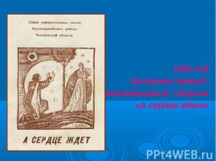 1992 годВыпущен первый коллективный сборник«А сердце ждет»