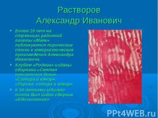 РастворовАлександр Иванович Более 20 лет на страницах районной газеты «Маяк» пуб