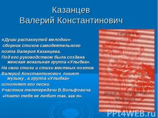 КазанцевВалерий Константинович «Души распахнутой мелодии»- сборник стихов самоде