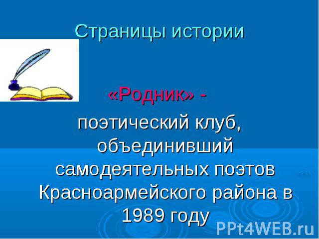 Страницы истории «Родник» - поэтический клуб, объединивший самодеятельных поэтов Красноармейского района в 1989 году