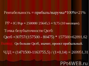 Рентабельность = прибыль/выручка*100%=21%РР = IC/Pср = 250000/ 25645,5 = 9,75 (1