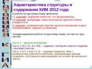 Характеристика структуры и содержания КИМ 2012 года В работу по русскому языку в