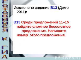 Исключено задание В13 (Демо 2011):В13 Среди предложений 11–15 найдите сложное бе