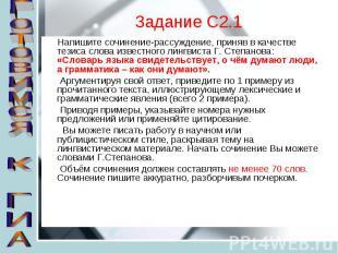 Задание С2.1 Напишите сочинение-рассуждение, приняв в качестве тезиса слова изве