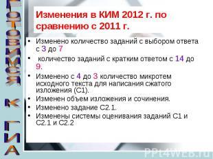 Изменения в КИМ 2012 г. по сравнению с 2011 г. Изменено количество заданий с выб