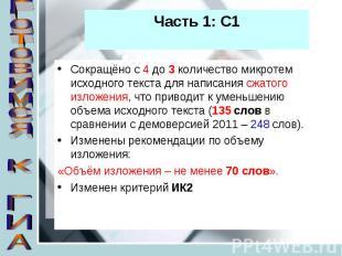 Часть 1: С1 Сокращёно с 4 до 3 количество микротем исходного текста для написани