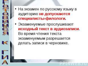 На экзамен по русскому языку в аудиторию не допускаются специалисты-филологи.Экз