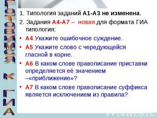 1. Типология заданий А1-А3 не изменена.2. Задания А4-А7 – новая для формата ГИА