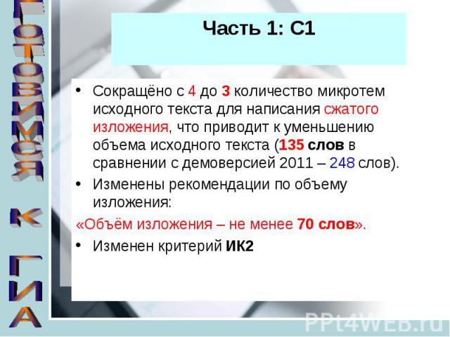 Часть 1: С1 Сокращёно с 4 до 3 количество микротем исходного текста для написания сжатого изложения, что приводит к уменьшению объема исходного текста (135 слов в сравнении с демоверсией 2011 – 248 слов).Изменены рекомендации по объему изложения: «О…