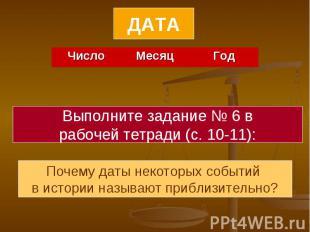 ДАТАВыполните задание № 6 врабочей тетради (с. 10-11):Почему даты некоторых собы