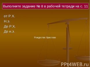 Выполните задание № 8 в рабочей тетради на с. 11