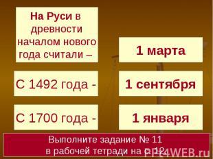 Выполните задание № 11 в рабочей тетради на с. 12.На Руси в древности началом но