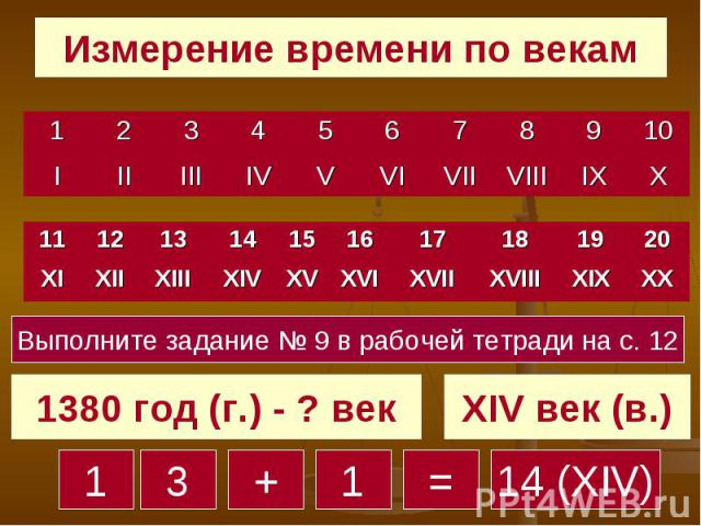 Измерение времени по векамВыполните задание № 9 в рабочей тетради на с. 12