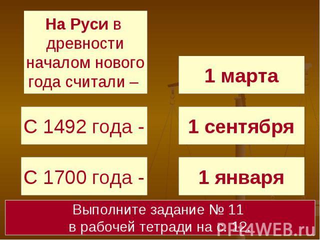 Выполните задание № 11 в рабочей тетради на с. 12.На Руси в древности началом нового года считали –