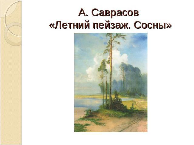 А. Саврасов «Летний пейзаж. Сосны»