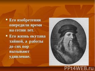 Его изобретения опередили время на сотни лет. Его жизнь окутана тайной, а работы