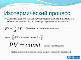 Изотермический процесс Для газа данной массы произведение давления газа на его о