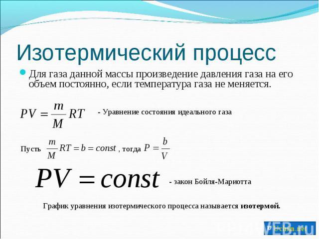 Изотермический процесс Для газа данной массы произведение давления газа на его объем постоянно, если температура газа не меняется.График уравнения изотермического процесса называется изотермой.