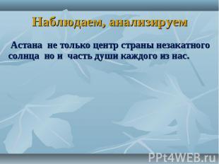 Наблюдаем, анализируем Астана не только центр страны незакатного солнца но и час