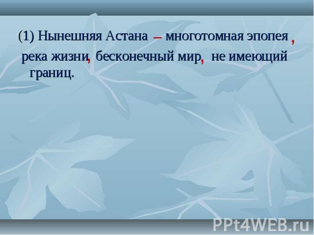 (1) Нынешняя Астана многотомная эпопея река жизни бесконечный мир не имеющий границ.