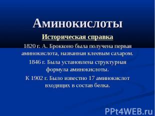 Аминокислоты Историческая справка1820 г. А. Брокконо была получена первая аминок