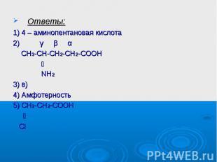 Ответы:1) 4 – аминопентановая кислота2) γ β α СН3-СН-СН2-СН2-СООН ׀ NH23) в)4) А