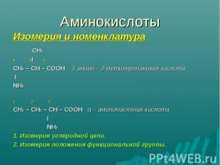 Аминокислоты Изомерия и номенклатура СН33 2l 1СН2 – СН – СООН 3 амино – 2 метилп