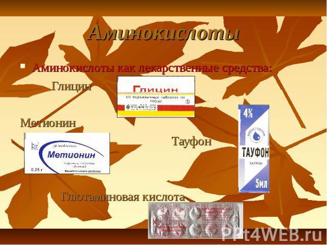 Аминокислоты Аминокислоты как лекарственные средства: ГлицинМетионин Тауфон Глютаминовая кислота