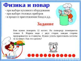 Физика и повар при выборе кухонного оборудования при выборе столовых приборов в
