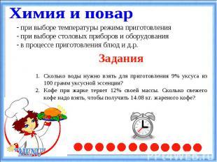Химия и повар при выборе температуры режима приготовления при выборе столовых пр