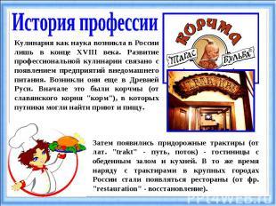 История профессииКулинария как наука возникла в России лишь в конце XVIII века.