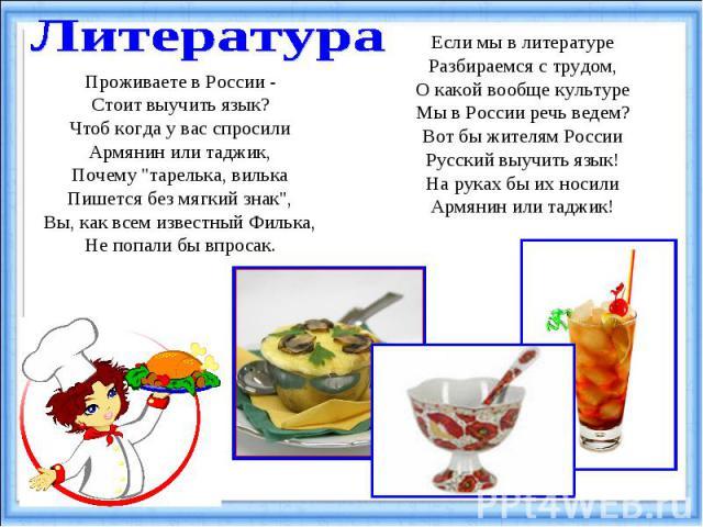 ЛитератураПроживаете в России -Стоит выучить язык?Чтоб когда у вас спросилиАрмянин или таджик,Почему