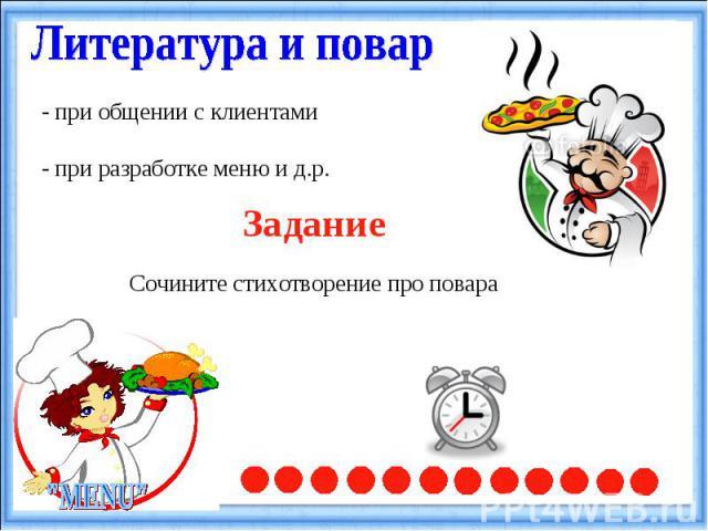 Литература и повар при общении с клиентами при разработке меню и д.р.ЗаданиеСочините стихотворение про повара