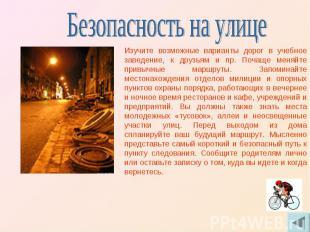 Безопасность на улице Изучите возможные варианты дорог в учебное заведение, к др